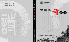中学诗歌集封面图片