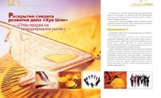 企业杂志内页设计图片