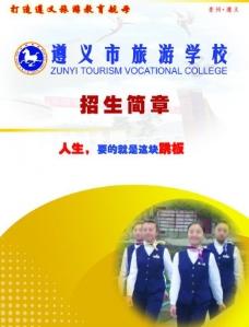 旅游学校2011年招生简章图片