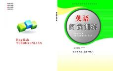 英语 阅读训练封面图片