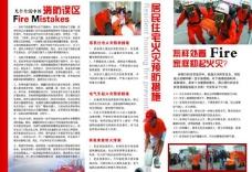 消防 119 宣传图片