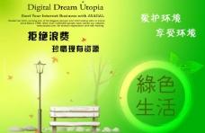 绿色生活封面设计图片