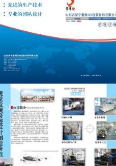包装材料 产品手册图片