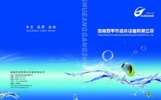 蓝色浪花标书封面图片