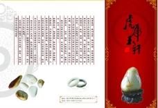 玉器宣传折页图片