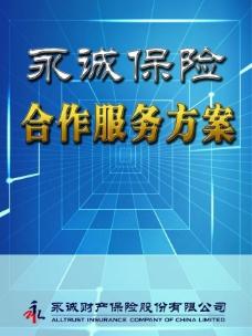 合作服务方案封面图片