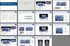 中国建设银行电子银行服务区 视觉形象建设指引图片