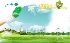 绿化博览会图片