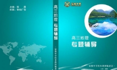 中学地理教材封面图片