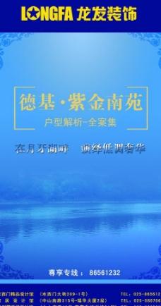 德基紫金南苑 户型图 封面图片