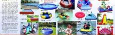 水上乐园产品折页内页图片