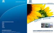太阳能企业宣传册图片