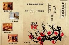 宣传册饭店酒楼图片