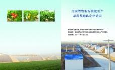 河南农业标准化生产封面图片