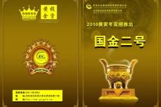 中国黄金折页图片