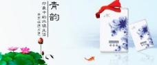 中国风纸巾广告图片