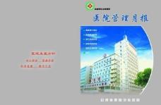 医院管理月报图片