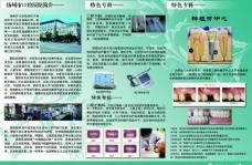 口腔医院宣传内页图片