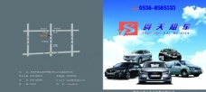 汽车租赁宣传册封面图片