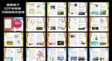 健康册子图片