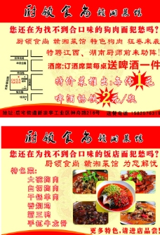 赣湘菜馆宣传单图片