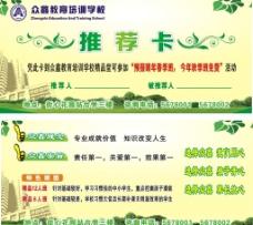 众鑫推荐卡图片