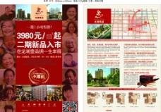 房地产户型宣传页图片