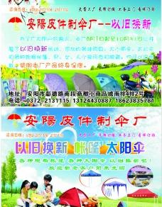 帐篷伞图片