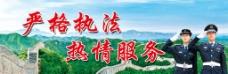 公安长城背景墙图片