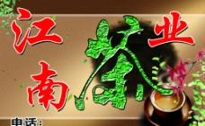 江南茶业图片