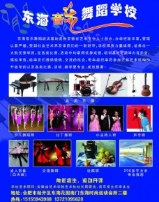 舞蹈学校宣传单页图片
