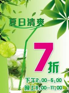 茶水海报图片