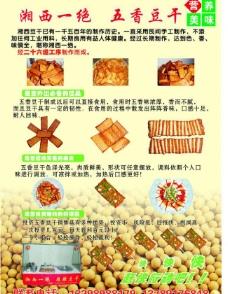 豆干宣传图片