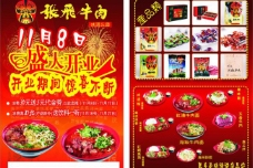 张飞牛肉开业彩页图片