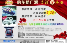 昌河汽车图片