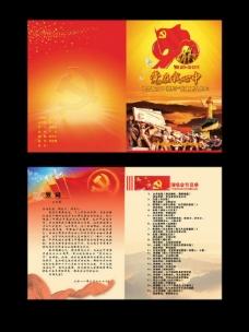 国庆节单页图片