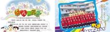 幼儿园毕业册图片