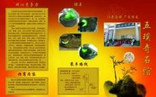 奇石馆宣传册图片