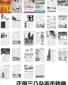 正度三八杂志未转曲图片