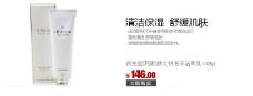 资生堂化妆品淘宝广告图片