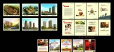 企业文化 房地产图片
