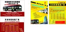 公交车传单图片