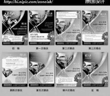 天威报刊杂志广告(8个图层)图片