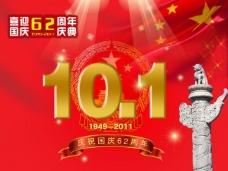 国庆节 10 1图片