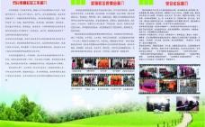 社区三折页内页图片