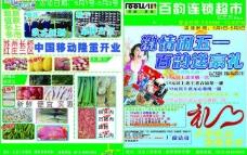 百韵超市二期海报封面内页图片