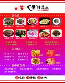吧香拌菜王宣传单图片
