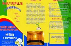 养生馆宣传折页图片