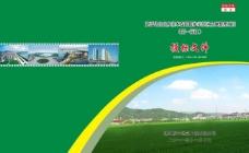 农业标书封皮图片