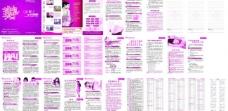 女性健康手记图片